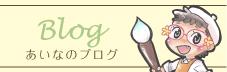 あいなのブログ